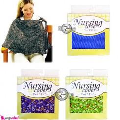 حجاب شیردهی مادر و نوزاد دی روحه Die Ruhe nursing cover