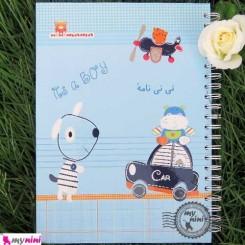 کتاب یادداشت خاطرات نی نی نامه آبی ماشین پسرانه Notes to baby