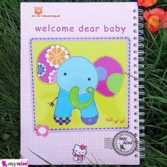 کتاب یادداشت خاطرات نی نی نامه صورتی شطرنجی فیل دخترانه Notes to baby
