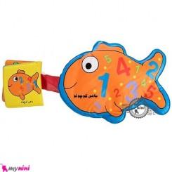 کتاب حمام آموزشی ماهی Fish bath book