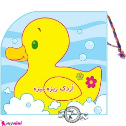 کتاب حمام آموزشی اردک ریزه میزه  Bath book