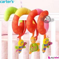 آویز تخت و کریر کارترز پولیشی پروانه و لاکپشت Carter's stroller hanging toys