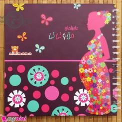 کتاب یادداشت بارداری ماجراهای من و نی نی بنفش Notes pregnancy