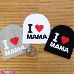 کلاه کشی کودک آی لاو ماما 6 ماه تا 4 سال I Love mama baby hat