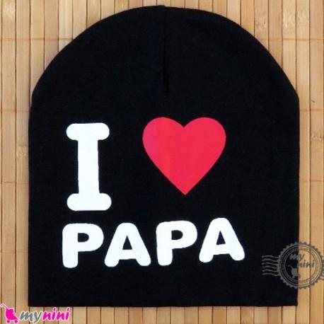 کلاه کشی نوزاد و کودک آی لاو پاپا I Love papa baby hat