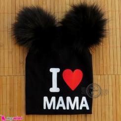 کلاه کشی پوم پوم آی لاو ماما مشکی I Love mama baby poom poom hat