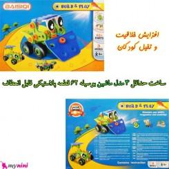 ماشین های ساختنی و افزایش خلاقیت 3 مدل Build and play