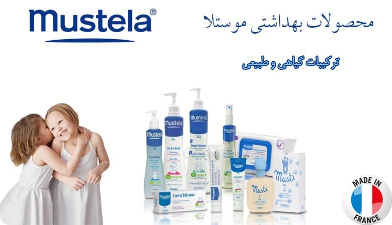 محصولات بهداشتی موستلا فرانسه