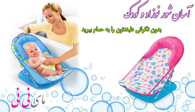 آسان شور نوزاد و کودک