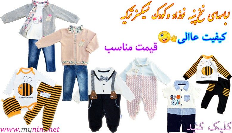 خرید اینترنتی لباس نوزاد کودک ترکیه