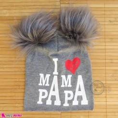 کلاه کشی پوم پوم آی لاو ماما پاپا طوسی تیره baby cotton pom pom hat