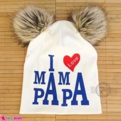 کلاه کشی پوم پوم آی لاو ماما پاپا رنگ شیری baby cotton pom pom hat