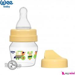 قندداغ خوری و آبمیوه خوری 2 کاره وی ترکیه زرد Wee baby small feeding bottle