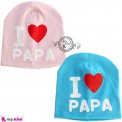 کلاه کشی نوزاد وارداتی آی لاو پاپا بدو تولد تا شش ماه I Love papa baby hat خرید سیسمونی