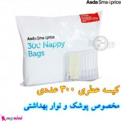 کیسه عطری پوشک و نوار بهداشتی 300 عددی نایلونی مارک اسدا انگلستان  ASDA Smart Price Nappy Bags