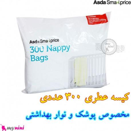 کیسه عطری نایلونی پوشک 300 عددی تسکو  Tesco everyday value nappy bags