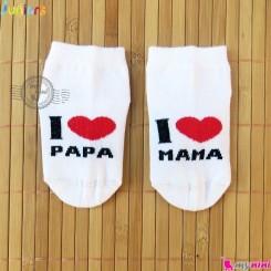 جوراب آی لاو ماما پاپا بچه گانه نیم ساق کف استپ دار جونیورز Junior's baby i love mama papa socks